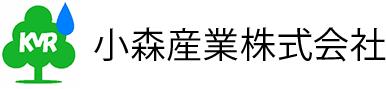 小森産業株式会社